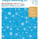 Makerが集結「Make: Tokyo Meeting 07」今年も開催 – 12月3日、4日(日)の2日間、東京工業大学大岡山キャンパス にて