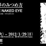 新たな世界の見方を提案『見えない世界のみつめ方』東京都写真美術館にて、12月13日より開催