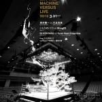 リハーサル無しの真剣勝負『BOYCOTT RHYTHM MACHINE VERSUS LIVE 2012』坂本龍一 vs 大友良英、DJ KENTARO vs Open Reel Ensemble