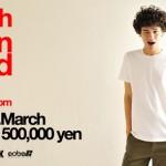 グローバルデザインコンペティション『グラニフ デザインアワード2012』開催 – 募集期間は2012年2月1日〜3月31日