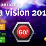 「オープンって何?!」を体験する2日間「Mozilla Vision 2012」1月21日、22日開催、ustream中継も