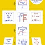 古堅まさひこ+大日本タイポ組合による「文字」に焦点をあてた展『字作字演』日本科学未来館にて