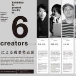 【メディア芸術クリエイター育成支援事業】6組のクリエイターによる成果発表展
