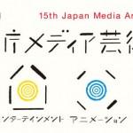 第15回文化庁メディア芸術祭 受賞作品展 2月22日 ~ 3月4日