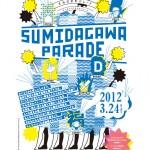 隅田川周辺の街と人とを応援するという参加型イベント「すみだがわパレード」チアパレードやワークショップなど