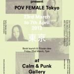 """女性ならではのユニークな視点 –  写真集シリーズ """"POV FEMALE Tokyo"""" 展示がCALM & PUNK GALLERYにて開催"""