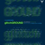 メディアアートセンターから提案する、新しい学び場環境 ー 山口情報芸術センター[YCAM] にて展覧会「glitchGROUND」が開催