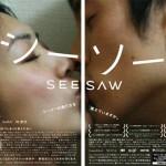 完山京洪による自主映画作品『シーソーSEESAW』