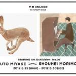SUNDAY ISSUEによるマネジメント事業「TRIBUNE/トリビューン」がスタート – 第一弾として三宅瑠人、森本将平による展覧会を開催