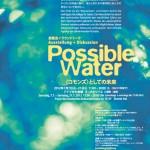 「水」に焦点をあてた展覧会&ディスカッション – Possible Water<コモンズ>としての未来 – 東京ドイツ文化センターにて開催