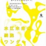 アニメーション作家・水江未来、1年間毎日作品をweb上で発表する「WONDER 365 ANIMATION PRPOJECT」原画展、FRAMED* EXHIBITIONも開催