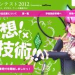 電子工作コンテスト2012 – 今年のテーマは「妄想×技術」作品応募受付中!
