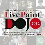 全国から若きペインター25名が集結 – ライブペイント・イベント「Live Paint DOJO 2012」9月30日 TURNER GALLERYにて開催