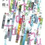 陶器の街が音の街に変貌する – 多治見の「音」を感じるイベント『音で多じ視る』開催 -サウンドアーティスト鈴木昭男とevalaが参加