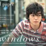 監督・瀬田なつき、音楽・蓮沼執太による映画『5windows』1週間限定で公開 – 屋外上映版も