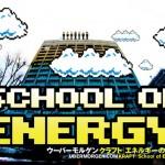 「エネルギー」をテーマにしたウーバーモルゲンによる新作展「クラフト   エネルギーの学校」11月10日より3331 Arts Chiyodaにて開催