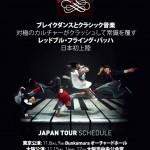 ブレイクダンスとバッハのクラシック音楽 – 対極のカルチャーがぶつかり合うパフォーマンス「Red Bull Flying Bach」日本初上陸