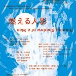 演出・生西康典、プロデュース・佐藤直樹による、インスタレーション/パフォーマンス「燃える人影」11月22日から25日まで「TRANS ARTS TOKYO」にて開催