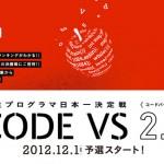 """日本中の学生プログラマがアルゴリズム活用力とコーディング技術を競い合うプログラミングコンテスト『CODE VS 2.0』今年のテーマは""""落ち物パズル"""""""