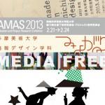 卒展の季節がやってきた!卒展情報 2013 パート2