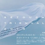 瀬戸内国際芸術祭2013 開幕直前展 渋谷ヒカリエにて開催 – 連続トークイベントでは、安藤忠雄、北川フラム、昭和40年会、ほか、芸術祭参加アーティスト等が出演