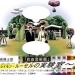日本におけるメディアアートの草分け、造形作家・高橋士郎による展覧会『「自由芸術展」〜レイモン・ルーセルの実験室〜』