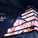 「はるか」鶴ヶ城 プロジェクションマッピング – オーディオ+ヴィジュアル混成のアーティスト集団 JKD Collectiveが映像制作を担当