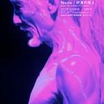 藤本隆行×白井剛『Node / 砂漠の老人』舞踏家、コンテンポラリーダンサー、プログラマーと共に創り上げるマルチメディアパフォーマンス