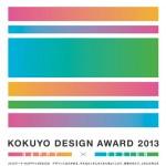 使う人ならではの商品デザインを募集し、商品化をめざすコンペティション「コクヨデザインアワード」募集締め切りは、6月28日