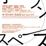 ICC「オープン・スペース 2013」5月25日よりスタート