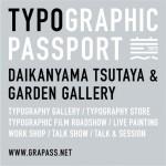Tokyo Graphic Passport – 代官山蔦屋書店とコラボレーション、今回のテーマは「文字」