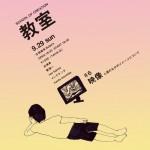 新たな「教室」で学び、遊ぶイベント『教室 #6 〜映像(と頭のなかのイメージについて)〜』9月29日開催 – 出演は菅俊一、TANGRAM 田島太雄など