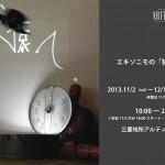 エキソニモ 九州初個展『エキソニモの「猿へ」』11月2日より、福岡・三菱地所アルティアムにて開催