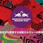 創造性を刺激する音楽カルチャーの祭典、日本上陸 「Red Bull Music Academy Weekender in Tokyo」都内数ヵ所で複数のイベントを開催