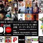"""ライブペインティングはストリートアートなのか? – 全国の若手ペインターによるライブペイント・バトル """"Live Paint DOJO"""""""