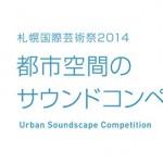 札幌国際芸術祭2014「都市空間のサウンドコンペティション」都市の公共空間にふさわしい音の作品を募集 – 募集期間は、2014年2月1日~3月31日