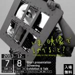 東京藝術大学大学院映像研究科オープンラボ  「いま、映像でしゃべること? 」12月7日、8日 渋谷ヒカリエ 8/ COURTにて開催
