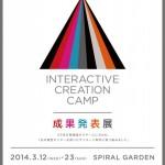 あたらしいサイネージを、つくろう – 「インタラクティブ・クリエーション・キャンプ 」成果発表展