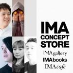 ファッション写真のリアルな制作現場の裏側に迫るレクチャー「ファッション写真の現在」IMA CONCEPT STOREにて7月4日より全4回開催