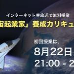 宇宙起業家を育成するカリキュラムを無料公開 – リアルタイム動画学習サービス「schoo WEB-campus」にて8月22日より配信