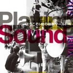 音の体験ワールド – スズキユウリ個展「Playing with Sound」8月22日よりポーラミュージアムアネックスにて開催