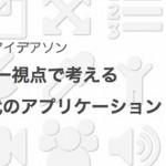ワークショップ「Firefox OS アイデアソン – デザイナー視点で考えるWeb時代のアプリケーション」9月20日、渋谷ヒカリエにて開催