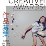 次世代のアジアを担うクリエイターを発掘「ASIAN CREATIVE AWARDS vol.1」が開催 – 9月15日より作品募集