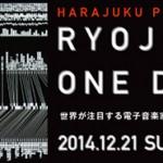 HARAJUKU PERFORMANCE + 2014 池田亮司の代表2作品を一挙上演!<br>12月21日、ラフォーレミュージアム原宿にて開催