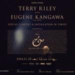 現代音楽家 テリー・ライリー、映像作家 寒川裕人とのコラボレーションで来日公演 – 11月22日・23日 東京・東雲にて開催
