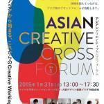 アジアのクリエイターたちが集結「ASIAN CREATIVE CROSS FORUM vol.1」1月31日 大阪・アジア太平洋トレードセンターにて開催