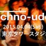 テクノの音楽に合わせてうどんを踏んだらどうだろう? – 第5回「テクノうどん」4月4日 東京タワースタジオにて開催決定!<br>DAITO MANABE + SETSUYA KUROTAKI、小西康陽、うどん兄弟、doravideoなどなど豪華出演陣