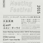 「アジアン・ミーティング・フェスティバル 2015」大友良英をディレクターにライブ、トーク、上映など開催