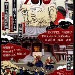 ライブペイントバトルの大会『Live Paint DOJO』のスピンオフイベント『Live Paint ZOJO』 4月18日 増上寺にて開催