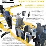 """企画展「ニュー""""コロニー/アイランド"""" ─""""島"""" のアート&サイエンスとその気配」大阪・アートエリア B1にて開催中 – トークやワークショップも"""